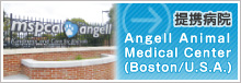 提携病院 Angell Animal Medical Center(Boston/U.S.A.)